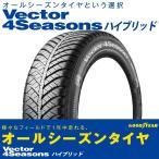 グッドイヤー ベクター4シーズンズ ハイブリッド 155/65R14 75H Vector 4Seasons Hybrid 05609564