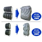 タイヤラックと専用カバーお買得セット スライドタイヤラック  KY-316T  +ラック専用カバー  KY-315C