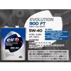 エルフ EVO 900 FT 5W40 SN CF 5W40 20L