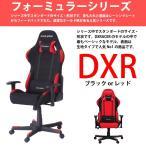 椅子 チェア パソコン デラックスレーサーチェア    生地タイプ  DXRACER DXRシリーズ ブラックORレッド ゲーム ゲーミング ルームワークス 代引不可 取寄品