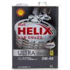 Shell HELIX Ultra シェル ヒリックス ウルトラ  5W-40  5W40  1L×15本セット 化学合成油エンジンオイル
