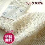 シルク ボディタオル シルク100% 絹 シルクタオル シルクのタオル あかすり 垢すり あかすりタオル