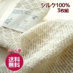 シルク ボディタオル シルク100% 3枚セット 絹 シルクタオル シルクのタオル あかすり 垢すり あかすりタオル