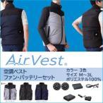 空調ベスト「Air Vest エアーベスト」バッテリー・ファンセット アウトドアや外作業に 空調服 グレー ブラック ネイビー 熱中症予防