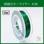 #28 KE-6 ケンタカラ�ワイヤー  光沢黄緑  50m