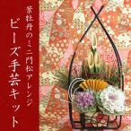 ビーズキット ビーズフラワー葉牡丹の門松 お正月アレンジ