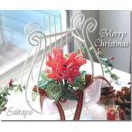 ビーズキット ビーズフラワー クリスマス シクラメンの竪琴 手芸 キット
