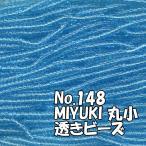 MIYUKI ビーズ 丸小 糸通しビーズ M148 透き水色