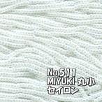 MIYUKI ビーズ 丸小 糸通しビーズ M511 セイロン 白