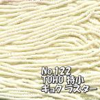 TOHO ビーズ 特小 糸通しビーズ 束(10m)売りminiT-122 ギョク ラスター オフホワイト