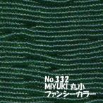 MIYUKI 丸小 糸通しビーズ ms332 ファンシーカラー 濃緑