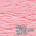 MIYUKI 丸小 糸通しビーズ ms517 セイロン ピンク