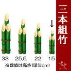 門松用竹 (3本組竹 緑) 正月アレンジ素材  15cm丈