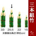 門松 竹(3本組竹 緑) アレンジ素材  25.5cm丈