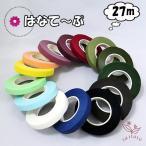 はなてーぷ(フローラルテープ,フローラテープ) 12mm太幅 27m 1巻入/パステル,ピンク,赤,ミントグリーン,青,黄,紫