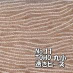 TOHO ビーズ 丸小 糸通しビーズ バラ売 1m単位 ts11  透き ビーズ ピンク
