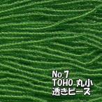 TOHO ビーズ 丸小 糸通しビーズ バラ売り 1m単位 ts7 透き ビーズ 緑 ( グリーン )