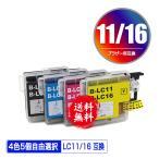 brother(ブラザー)対応の互換インク LC11/LC16BK LC11/LC16C LC11/LC16M LC11/LC16Y 単品(関連商品 LC11-4PK LC11 LC16-4PK LC16)