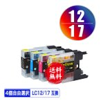 LC12BK LC17C LC17M LC17Y 4個自由選択 ブラザー 互換インク インクカートリッジ 送料無料 (LC12 LC17 LC12-4PK LC17-4PK DCP-J940N LC 12 LC 17 DCP-J925N)