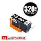 BCI-320PGBK ブラック 顔料 単品 キヤノン 互換インク インクカートリッジ (BCI-320 BCI-320PGBK2P BCI-321 BCI320 BCI321 BCI 320 BCI 321 PIXUS MP640 MP630)