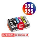 Canon(キヤノン)対応の互換インク BCI-325BK BCI-326BK BCI-326C BCI-326M BCI-326Y BCI-326GY 単品(関連商品 BCI-325 BCI-326)