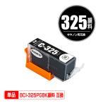 Canon(キヤノン)対応の互換インク BCI-325PGBK顔料 単品(関連商品 BCI-325 BCI-325BK BCI-326 BCI-326BK BCI-326C BCI-326M BCI-326Y BCI-326GY)