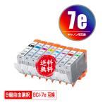 メール便送料無料 Canon対応の互換インク BCI-7eBK BCI-7eC BCI-7eM BCI-7eY BCI-7ePC BCI-7ePM BCI-7eR BCI-7eG 8色自由選択(関連商品 BCI-9 BCI-7e BCI-9BK)