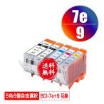 ショッピングcanon メール便送料無料 Canon(キヤノン)対応の互換インク BCI-9BK BCI-7eBK BCI-7eC BCI-7eM BCI-7eY 8色自由選択(関連商品 BCI-9 BCI-7e)