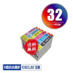 メール便送料無料 EPSON対応の互換インク ICBK32 ICC32 ICM32 ICY32 ICLC32 ICLM32 6色自由選択(関連商品 IC6CL32 IC4CL32 IC32 ICBK32 ICC32 ICM32 ICY32)
