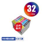 メール便送料無料 EPSON対応の互換インク ICBK32 ICC32 ICM32 ICY32 ICLC32 ICLM32 8本自由選択(関連商品 IC6CL32 IC4CL32 IC32 ICBK32 ICC32 ICM32 ICY32)