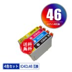 EPSON(エプソン)対応の互換インク ICBK46 ICC46 ICM46 ICY46 単品(関連商品 IC4CL46 IC46 ICBK46 ICC46 ICM46 ICY46)