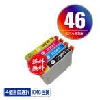 メール便送料無料 EPSON(エプソン)対応の互換インク ICBK46 ICC46 ICM46 ICY46 4色自由選択(関連商品 IC4CL46 IC46 ICBK46 ICC46 ICM46 ICY46)