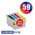 EPSON(エプソン)対応の互換インク ICBK59 ICC59 ICM59 ICY59 単品(関連商品 IC4CL59 IC59)