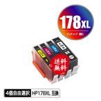メール便送料無料 HP対応の互換インク HP178XL黒 HP178XLフォトブラック HP178XLシアン HP178XLマゼンタ HP178XLイエロー 8個自由選択(ICチップ要移設)