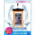 送料無料 防水ケース Galaxy iPhone Xperia HTC Nexus Zenfone Kyocera Arrows Aquos Huawei スマホ防水ケース 防水カバー 防水パック 携帯防水ケース