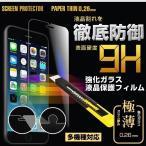 メール便送料無料 強化ガラスフィルム 保護フィルム ZenFone 2  ZenFone 2 Laser ZenFone 5 ZenFone Selfie  ZenFone Go ZenFone Max ZenFone Zoom