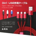 送料無料 Lightning / Micro USB / USB Type-C 3in1 急速充電 ケーブル 2in1 iPhone Android Xperia AQUOS arrows Galaxy HUAWEI Zenfone Nexus スマートフォン