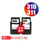 宅配便送料無料 Canon(キヤノン)対応のリサイクルインク BC-310 BC-311 お得な2個セット(残量表示機能付)(メール便不可)(関連商品 BC-310 BC-311)