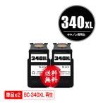 宅配便送料無料 Canon(キヤノン)対応のリサイクルインク BC-340XL BC-341XL お得な2個セット(メール便不可)(関連商品 BC-340XL BC-341XL BC-340 BC-341)
