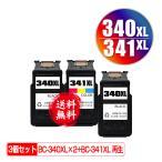 宅配便送料無料 Canon(キヤノン)対応のリサイクルインク BC-340XL BC-341XL お得な3個セット(メール便不可)(関連商品 BC-340XL BC-341XL BC-340 BC-341)