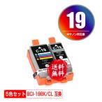 BCI-19BK BCI-19CLR 2個セット キヤノン 互換インク インクカートリッジ 送料無料 (BCI-19 BCI19 BCI 19 PIXUS iP110 PIXUS iP100 TR153)