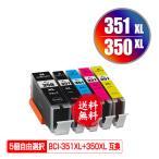 メール便送料無料 Canon対応の互換インク BCI-350XLBK BCI-351XLBK BCI-351XLC BCI-351XLM BCI-351XLY 5色自由選択(関連商品 BCI-350 BCI-351)