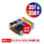 BCI-351XL+350XL/6MP 顔料 大容量 6色セット キヤノン 互換インク インクカートリッジ 送料無料 (BCI-350 BCI-351 BCI-350XL BCI-351XL BCI-351+350/6MP)