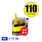 メール便送料無料 brother対応の互換インク LC110Y 単品(関連商品 LC110-4PK LC110 LC110BK LC110C LC110M LC110Y)