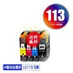 メール便送料無料 brother対応の互換インク LC113BK LC113C LC113 LC113Y 4色自由選択(関連商品 LC119 LC115 LC117 LC119/115-4PK LC117/115-4PK LC113-4PK)
