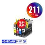 LC211 4色6個自由選択 ブラザー 互換インク インクカートリッジ 送料無料 (LC211-4PK DCP-J567N LC 211 DCP-J562N MFC-J907DN DCP-J963N DCP-J968N MFC-J837DN)