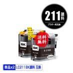 Yahoo!彩天地LC211BK ブラック 顔料 お得な2個セット ブラザー 互換インク インクカートリッジ 送料無料 (LC211 DCP-J567N LC 211 DCP-J562N MFC-J907DN DCP-J963N)