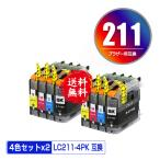 Yahoo!彩天地LC211-4PK お得な4色セット×2 ブラザー 互換インク インクカートリッジ 送料無料 (LC211 DCP-J567N LC 211 DCP-J562N MFC-J907DN DCP-J963N DCP-J968N)