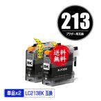 訳あり!一部機種は非対応 brother対応の互換インク LC213BK 単品(関連商品 LC213-4PK LC217/215-4PK LC219/215-4PK LC219BK LC217BK LC213C LC213M LC213Y)