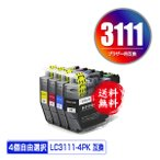 Yahoo!彩天地☆新商品☆ メール便送料無料 brother対応の互換インク LC3111BK LC3111C LC3111M LC3111Y 4色自由選択(関連商品 LC3111-4PK LC3111)